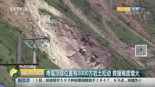 [国际财经报道]热点扫描 塌方量约4.8万方 搜救范围扩大| CCTV财经