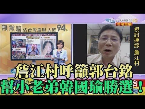 【精彩】詹江村呼籲郭台銘 幫小老弟韓國瑜勝選!