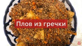Вкусный рецепт приготовления гречки в казане! 🤤