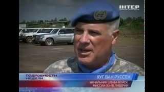 Будни украинских миротворцев в Либерии