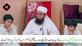 Molana Tariq Jameel 03-June-2018-Always Learn-Ramadan-19-پیغامِ قُرآن