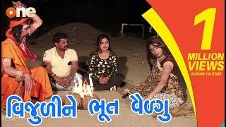 Baixar Vijuline Bhoot Valagyu  | Gujarati Comedy 2018 | Comedy | Gujarati Comedy  | One Media