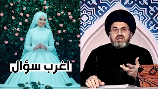 اغرب سؤال عن البنات في الأعراس | السيد رشيد الحسيني