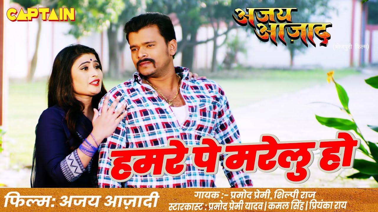 प्रमोद प्रेमी का मजेदार रोमांस गीत : हमरे पे मरेलु हो | फिल्म: अजय आज़ादी #Bhojpuri Song 2021