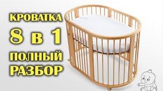 видео Кровать-трансформер для новорожденных: варианты использования