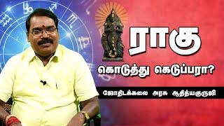 Aditya Guruji Astrology | Kumudam
