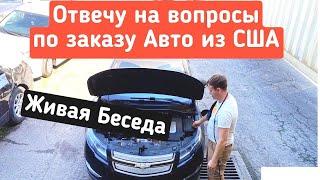 Заказ авто из США. Отвечаем на вопросы клиентов ! Живой прямой эфир!