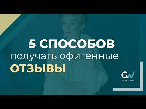видео: 5 способов получать офигенные отзывы