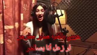 ناتاشا شو حلو Natasha Chou helo Lyrics