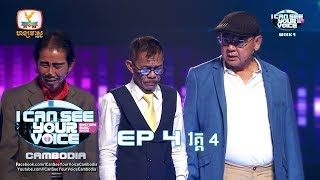 I Can See Your Voice Cambodia | Week 4 - Break 4 | 03 - 03 - 2019