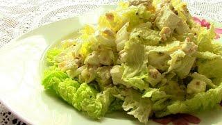 САЛАТ БЕЛОСНЕЖКА . Салат из пекинской капусты  , курицы и сыра.