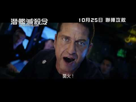 潛艦滅殺令 (Hunter Killer)電影預告