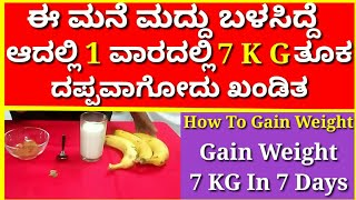 How To Gain Weight | Gain Weight 7 KG In 7 Days | Weight Gain Tips | Weight Gain Home Remedies