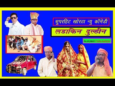 Ladakin Dulhin  /Khortha Comedy (Jatla Jharkhandi)