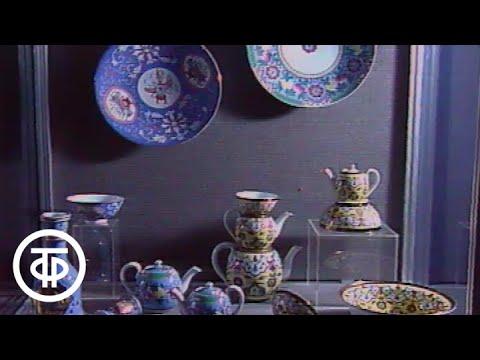 Музей на Делегатской. Фарфор Вербилок. О старейшем российском фарфоровом заводе (1991)