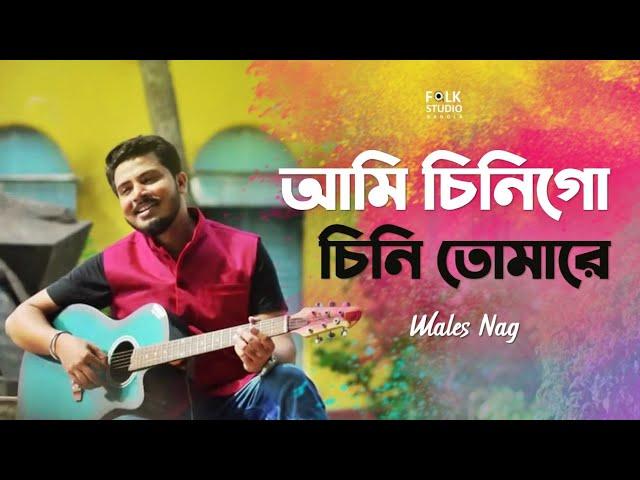 Ami Chini Go Chini Tomare | আমি চিনিগো চিনি তোমারে | Rabindra Sangeet | Wales Nag | Bangla Song 2020