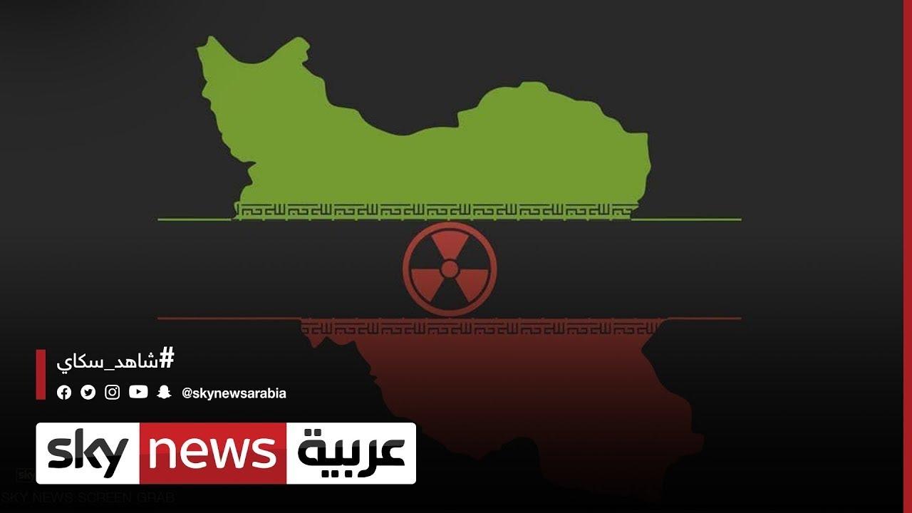 نووي إيران.. اجتماعات مستمرة للخروج برؤية لآليات الاتفاق  - نشر قبل 8 ساعة