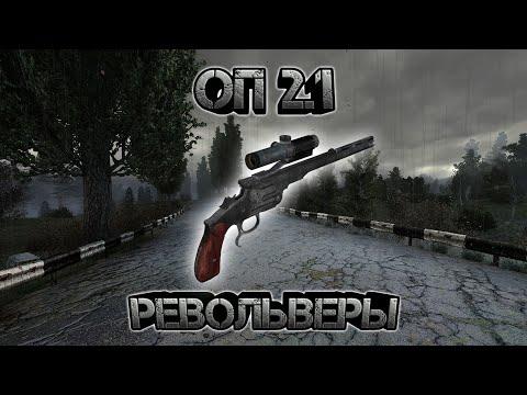 Сталкер оп 2.1, револьверы, обзор, испытание, особенности