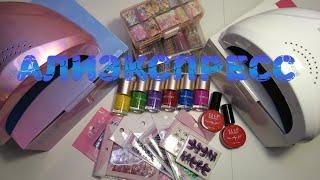 Распаковка маникюрных посылок АлиЭкспресс AliExpress Запоздалые посылки Nicole Diary