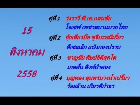 วิจารณ์มวยช่อง 3 เสาร์ที่ 15 สิงหาคม 2558 ศึกจ้าวมวยไทย