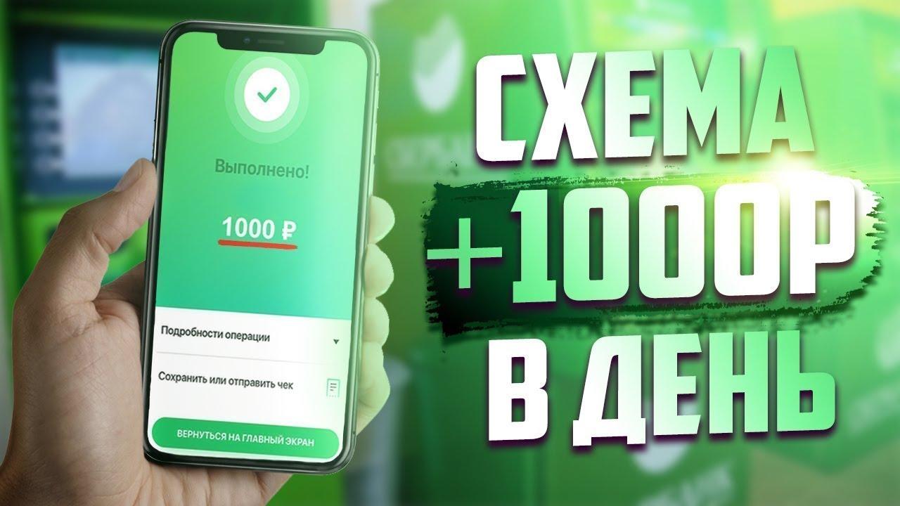 САЙТ КОТОРЫЙ ПЛАТИТ 1000 РУБЛЕЙ В ДЕНЬ НА ТВОЙ КОШЕЛЁК!