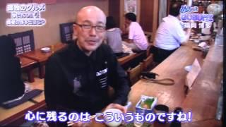 孤独のグルメに紹介されました 原作者 久住昌之氏ご来店.