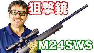 【タナカ】M24 SWS  陸上自衛隊採用の対人狙撃銃 カートリッジタイプ Ver2【マック堺のレビュー動画】#393 thumbnail