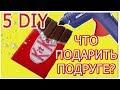 5 DIY/ ПОДАРКИ своими руками/ Подарки для подруги/ Гигантские подарки