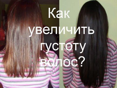Волосы чтобы стали гуще