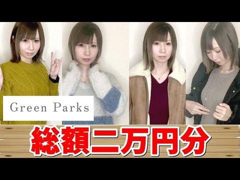 【プチプラ】二万円分の洋服で着回しコーデにチャレンジ!