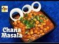 Chole Masala | Chana Masala in Pressure Cooker | Easy Chana Masala
