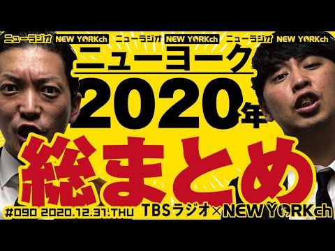 ニューヨークのニューラジオ#90 2020.12.31