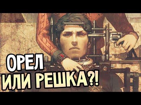 Zero Escape: Zero Time Dilemma Прохождение На Русском #1 — ОРЕЛ ИЛИ РЕШКА? ВЫБИРАЕМ!
