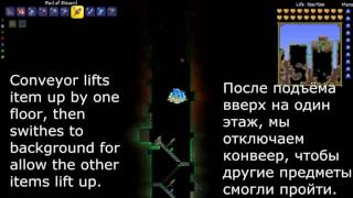 Terraria: project SmartHouse! Part two. Проект