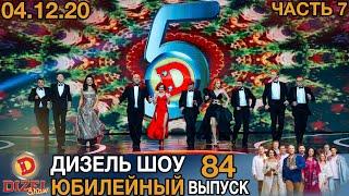 Дизель Шоу 2020 Новый Выпуск 84 от 04.12.2020 | Лучшие Приколы 2020 от Дизель cтудио