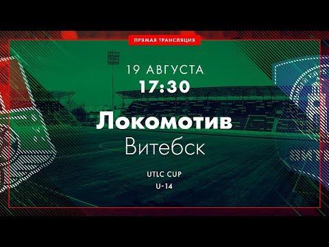 UTLC Cup. «Lokomotiv» (Russia) - «Vitebsk» (Belarus)