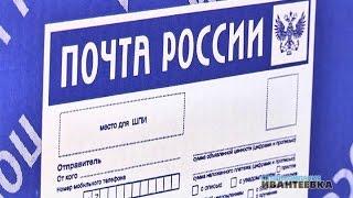 Почта России проводит конкурс для школьников