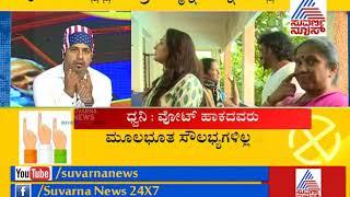 Election LIVE: RJ Sunil Pranks People Who Didn't Vote | P3 ಇನ್ನೂ ನೀವ್ ವೋಟ್ ಹಾಕಿಲ್ವಾ..?