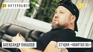 Александр Пикалов о COVID 19, Манжосове и скандале с Элтоном Джоном. Зе Интервьюер