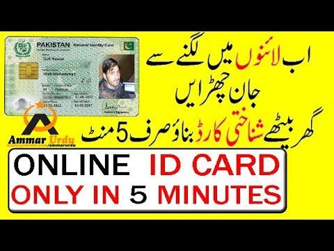 how to apply online id card national of pakistan urdu/hindi (1000%working)