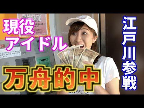 【競艇】現役アイドルがボートレース江戸川で人生初ギャンブル!後編