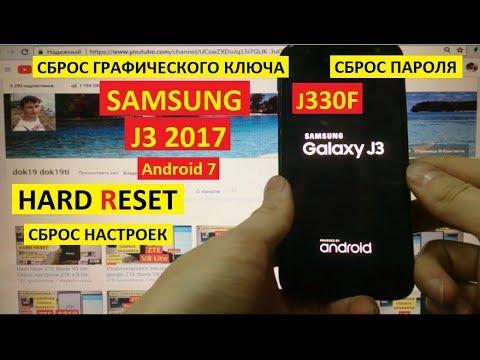 Hard Reset Samsung J3 2017 Сброс настроек Samsung J330F