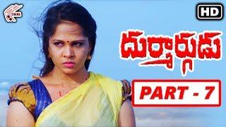 Durmargudu (2019) Telugu Full Movie   Part - 07   Vijay Krishna, Firdous Banu, Zara khan   MTC