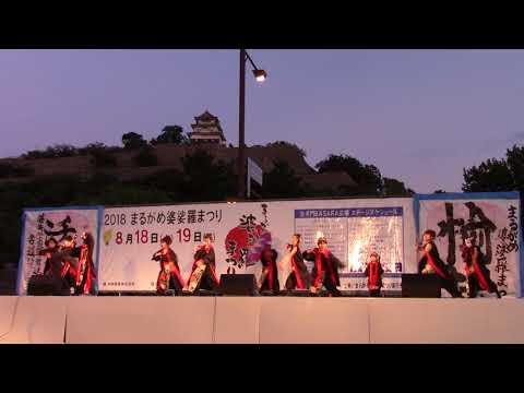 よさこい列伝2018・百鬼桜(まるがめ婆娑羅まつり)【香川県丸亀市】(平成30年・2018)