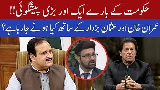 Syed Ali Zaidi big prediction about PM Imran Khan & Usman Buzdar | 2 December 2019 | 92NewsHD