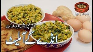 Easy&Fast Omelet For Office Workers آفس جلدی جانے والوں کیلئے دو مختلف آسان آملیٹ (Punjabi Kitchen)