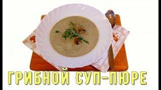 Грибной суп пюре или кремовый суп/mushroom cream soup