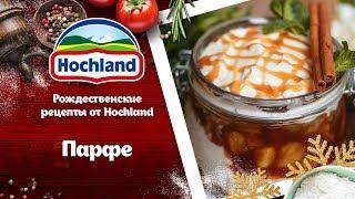 Рождественские рецепты от Hochland. Яблочное парфе с карамелью