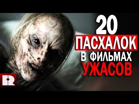 20 ПАСХАЛОК В ФИЛЬМАХ УЖАСОВ ( Easter Eggs / Пасхалки )