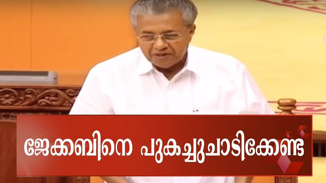 CM Pinarayi Vijayan Supports Vigilance Director Jacob Thomas